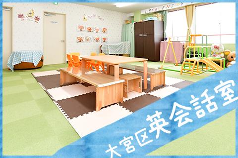 くまの子倶楽部英会話室