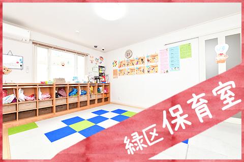 くまの子倶楽部保育室