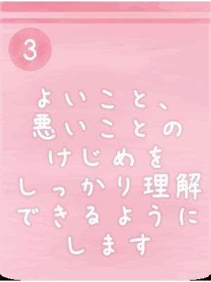 2.幼稚園指導要項に則り、英語で学習していきます